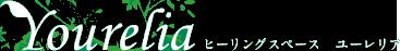 埼玉県川口市蕨のヒーリングスペース ユーレリア